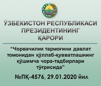 ЎЗБЕКИСТОН РЕСПУБЛИКАСИ ПРЕЗИДЕНТИНИНГ ҚАРОРИ